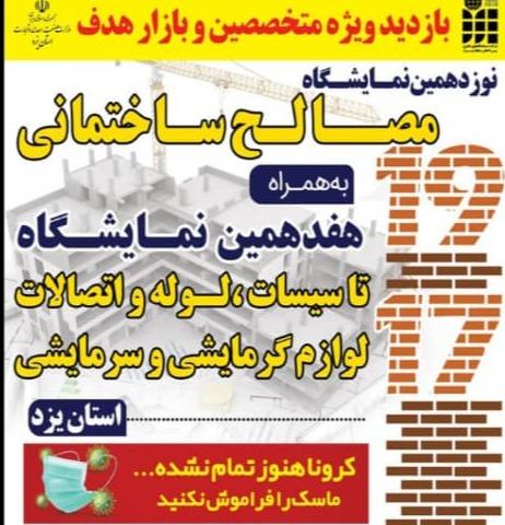 گشایش نمایشگاه ساختمان، مصالح ساختمانی و تاسیسات در یزد