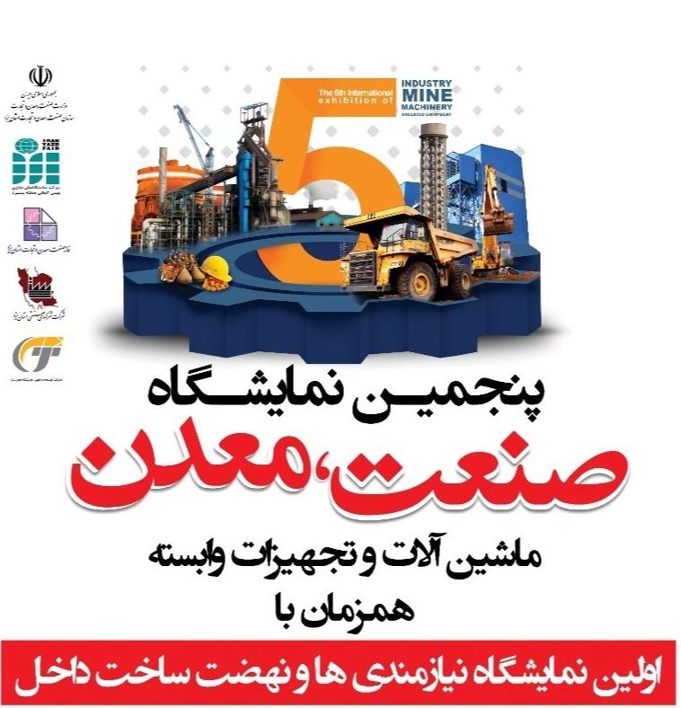برگزاری پنجمین نمایشگاه صنعت، معدن، ماشین آلات و تجهیزات وابسته همزمان با اولین نمایشگاه نیازمندیها و نهضت ساخت داخل در یزد